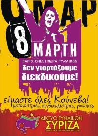 8 μάρτη: δεν γιορτάζουμε, διεκδικούμε!